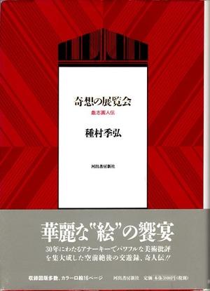 森本悟郎のエッセイ「その後」第45回(最終回)