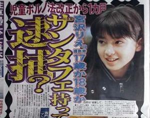 宮沢りえ日刊スポーツ2015年8月17日 第23面