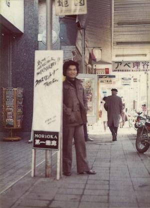 1975年11月1日_森岡第一画廊_10