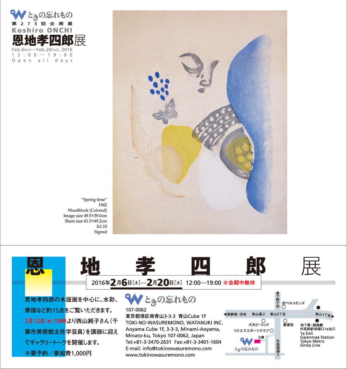 恩地孝四郎展DM1200