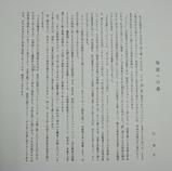 宮脇愛子銅版画集辻邦生