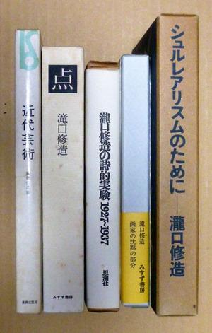 新刊書店で買った瀧口の本