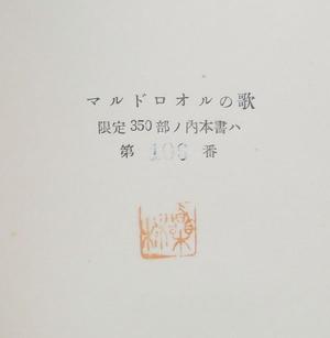 01_マルドロオルの歌_限定