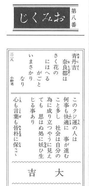 20180720_omikuji