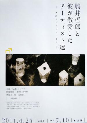 2011 駒井哲郎と彼が敬愛したアーティスト達600