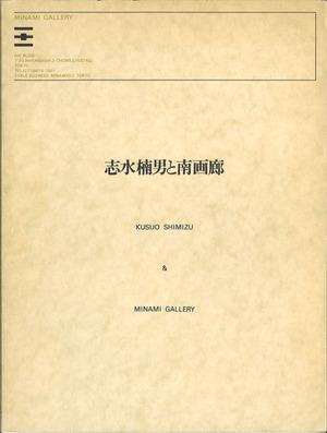 志水楠男と南画廊/MARGINALIA《Hommage to Shimizu》