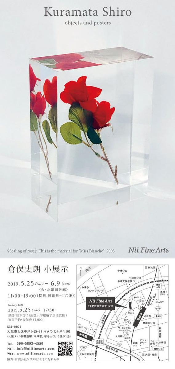 niifinearts [2019-2]のコピー