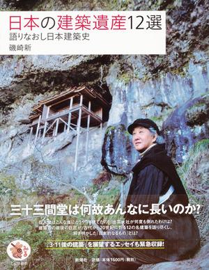 磯崎新『日本の建築遺産12選』