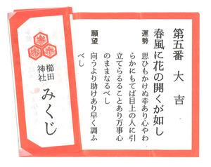 櫛田神社_みくじ_600