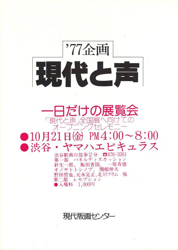 1977年10月21日_現代と声_ヤマハエピキュラス_1 のコピー