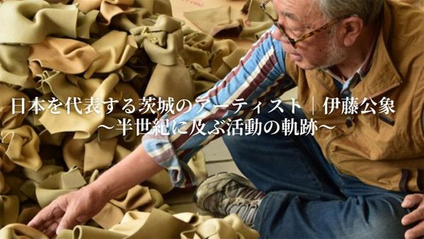 伊藤公象 集大成となる作品集制作へ クラウドファンディング