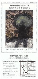 東野芳明オマージュ展2