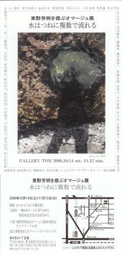 磯崎新の新作版画〜東野芳明へのオマージュコメントトラックバック