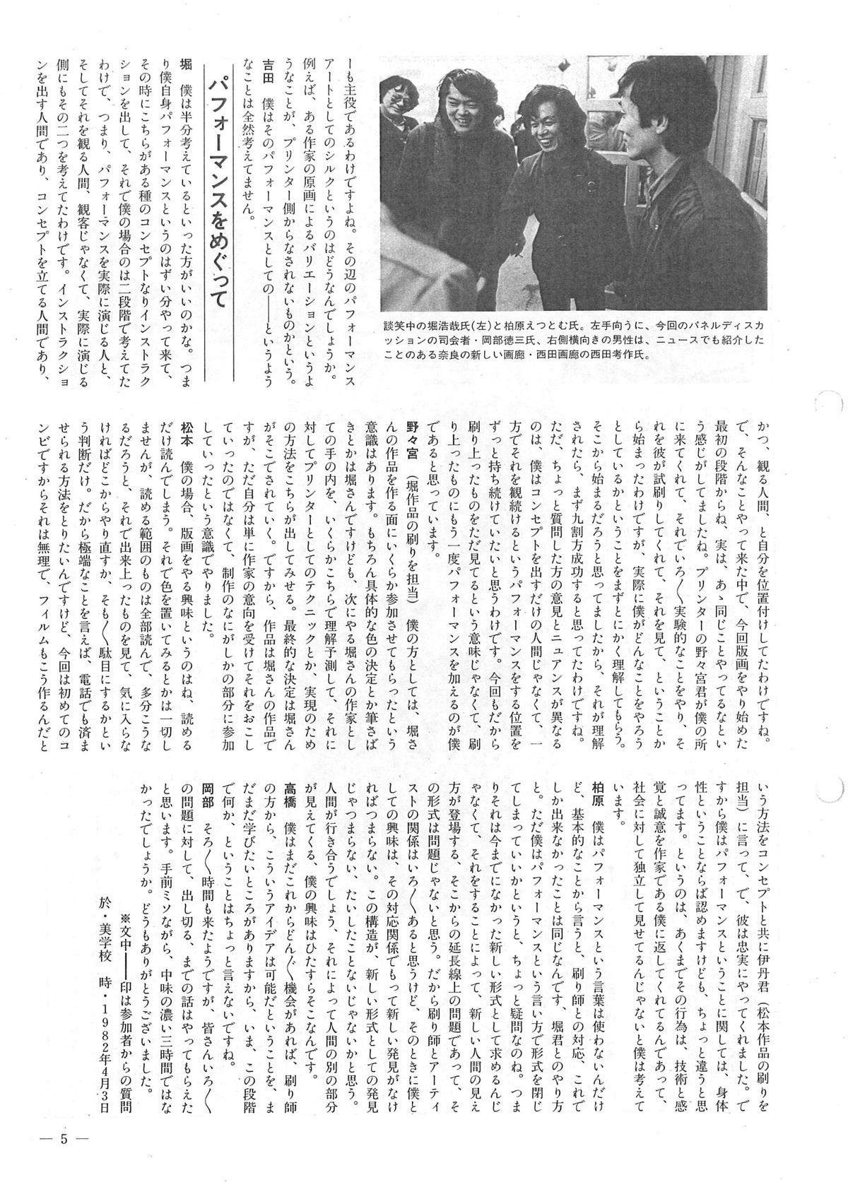 版画センターニュースNo.81-5P