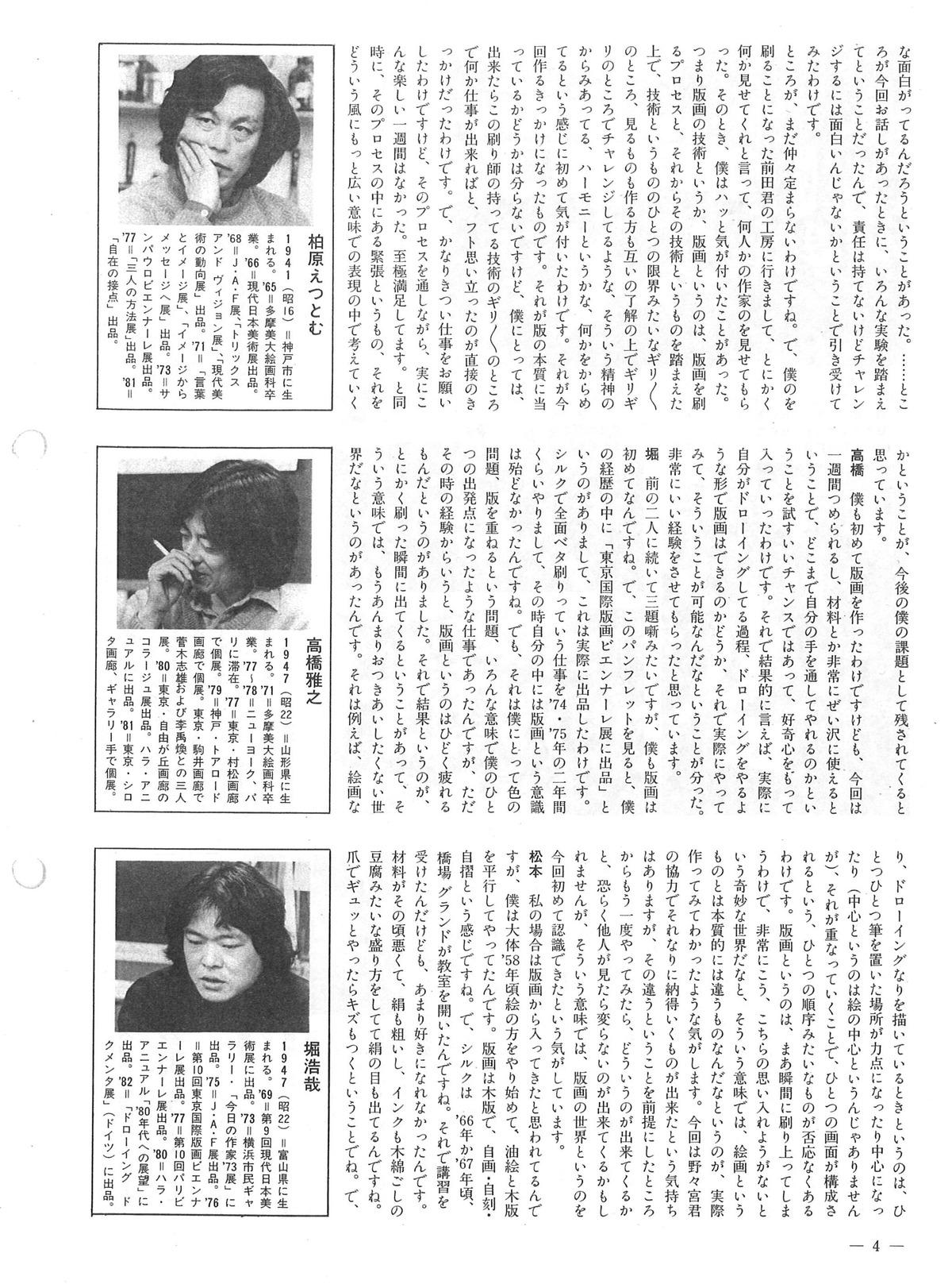版画センターニュースNo.80-4P