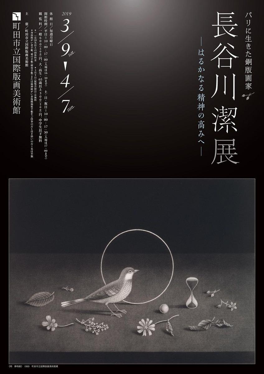 西山純子のエッセイ「パリに生きた銅版画家 長谷川潔展 ーはるかなる精神の高みへー」