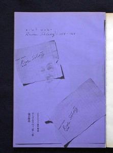 図17-1 「ローズ・セラヴィ '58‐'68」冒頭頁