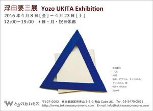 201604_UKITA_1000