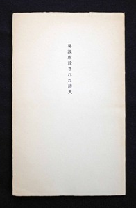 土渕信彦のエッセイ「瀧口修造の本」第19回〜前編