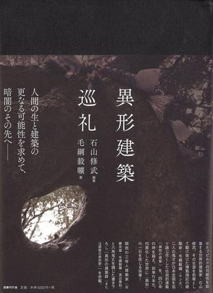 20161220石山修武