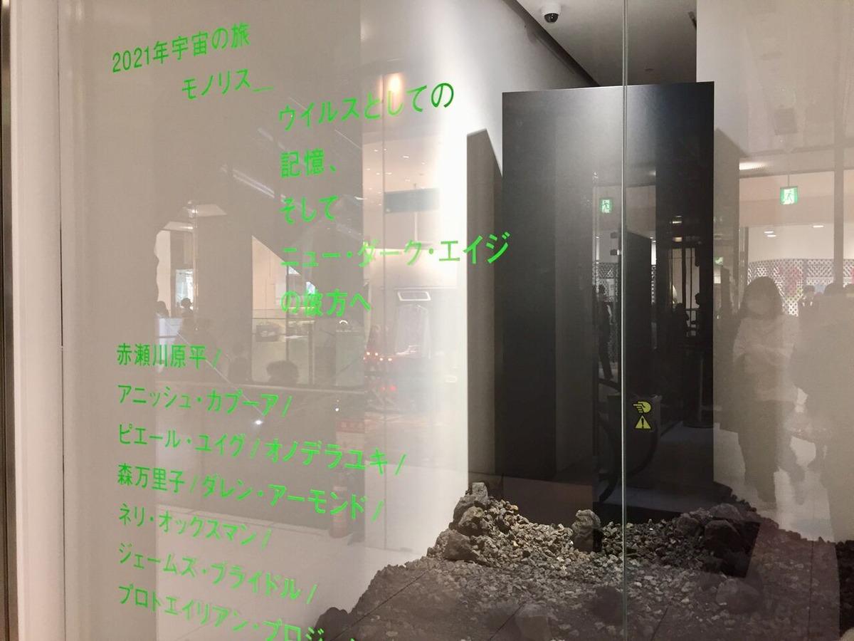 王聖美〜気の向くままに展覧会逍遥第14回「2021年宇宙の旅 モノリス_ウイルスとしての記憶、そしてニュー・ダーク・エイジの彼方へ」展を訪れて
