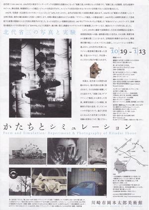 20131019かたちとシミュレーション展 裏