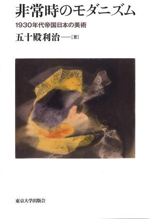 五十殿利治『非常時のモダニズム 一九三〇年代帝国日本の美術』