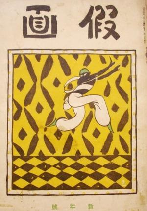 �-5 長谷川 仮面 表紙