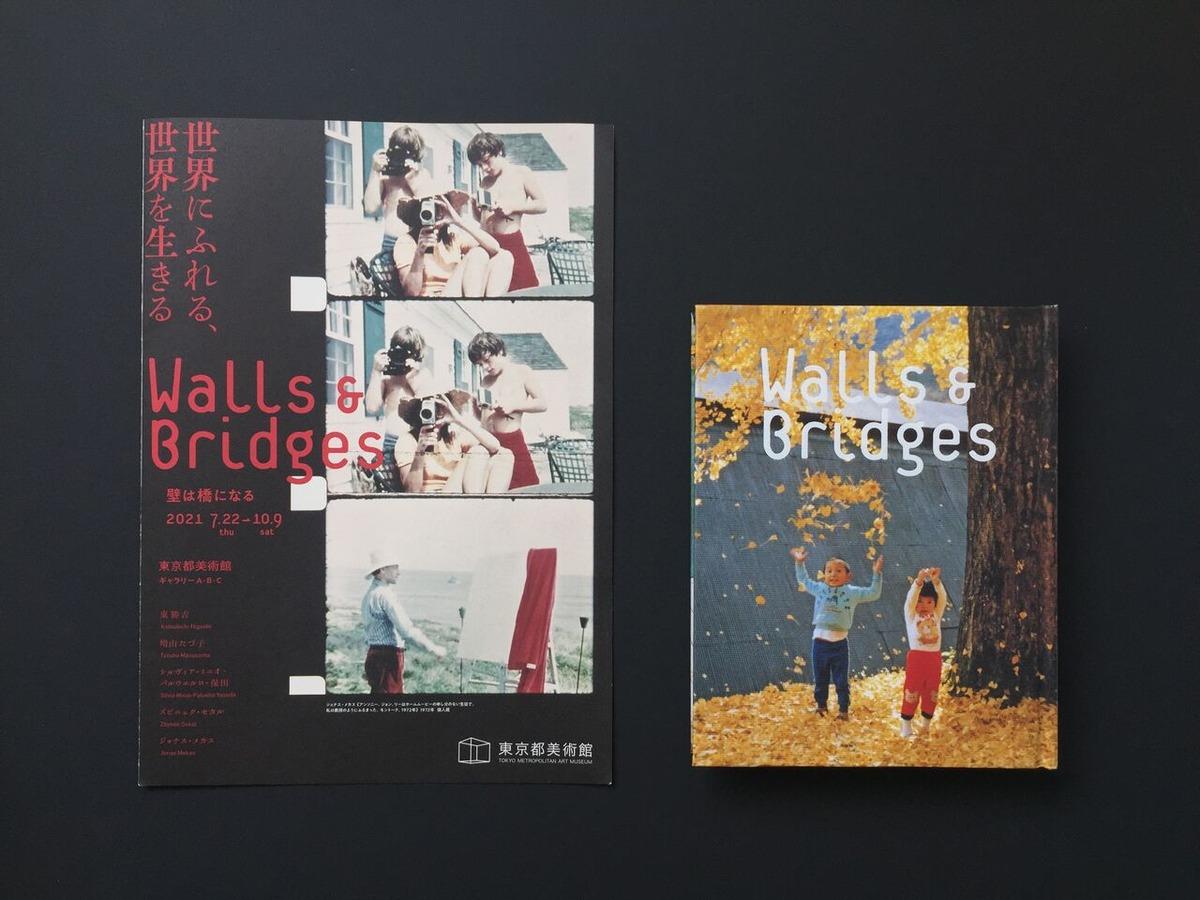 王聖美〜気の向くままに展覧会逍遥第16回「Walls & Bridges 世界にふれる、世界を生きる」展を訪れて