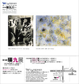 「ギャラリートークはおもしろかった/瑛九展」加藤南枝〜コレクターの声第13回