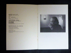 「物質のまなざし」カタログ佐谷画廊1981年