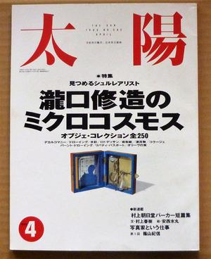 太陽特集号(1993年平凡社刊)