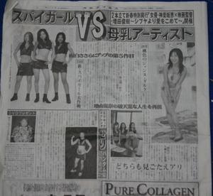 2008年1月24日内外タイムス神楽坂恵VS増山麗奈