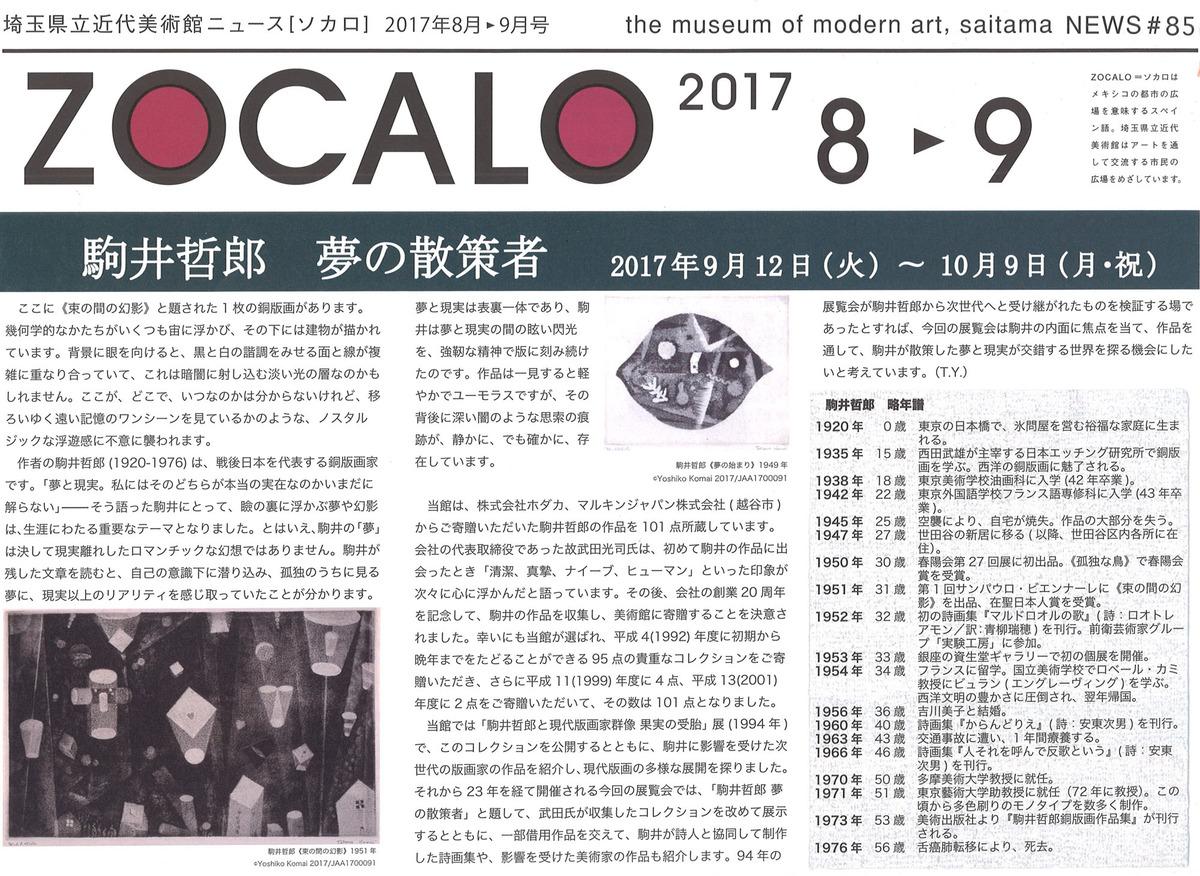 20170911_埼玉近美