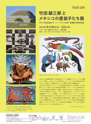 20140918竹田鎮三郎プロモアルテ表