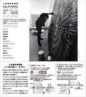 明日、銀座で宮脇愛子展オープニング
