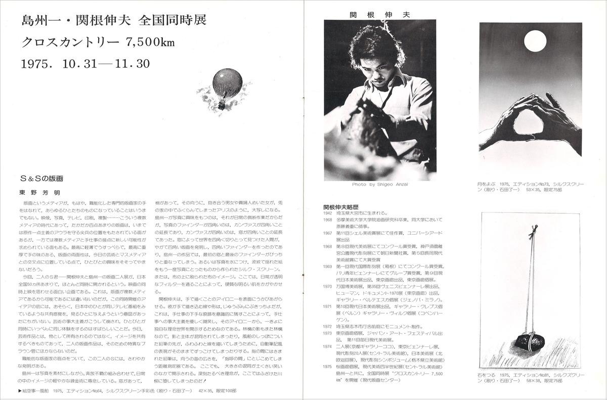19751031_SEKINE2