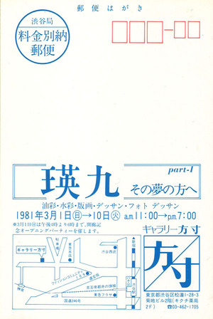 1981年\600\1981年3月1日_ギャラリー方寸_瑛九その夢の方へ_2.jpg