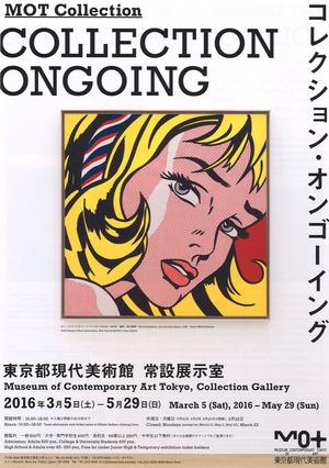 20160305現代美術館コレクション