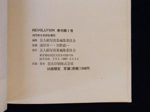 『五人組写真集 REVOLUTION』