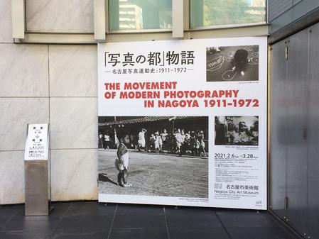 石原輝雄のエッセイ「美術館でブラパチ」第6回 名古屋市美術館
