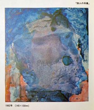 図9 瀧口修造「詩人の肖像」