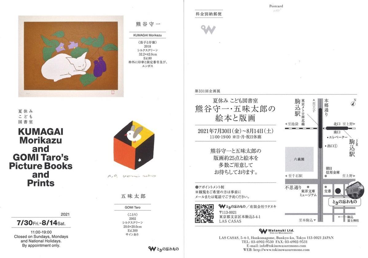 7月の瑛九/『ART BASEL 1970-2020』アートバーゼル50周年記念誌