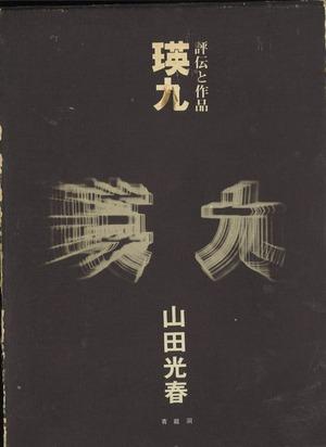 比田井一良「瑛九の初期印画紙作品について」