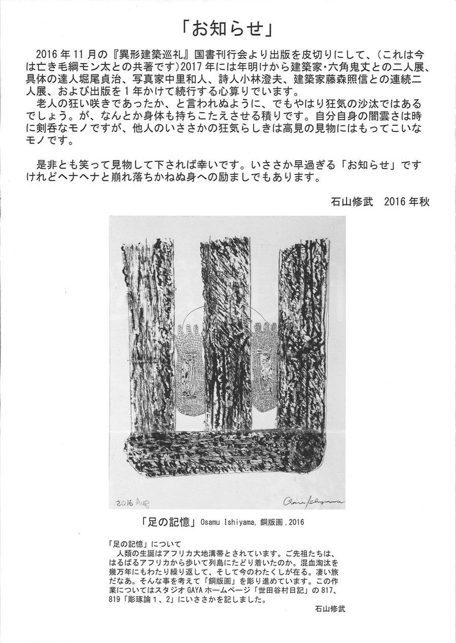 石山修武 銅版を彫る〜世田谷村日記抄