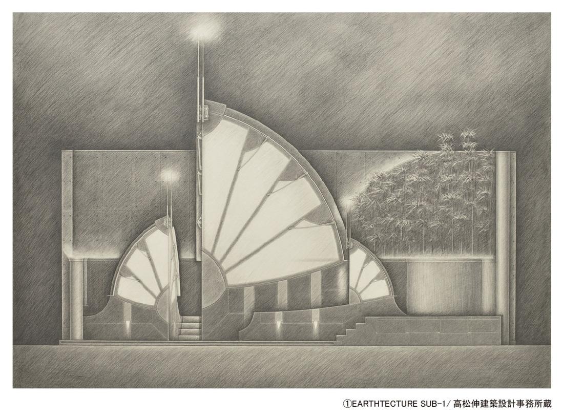 戸田穣「紙の上の建築 日本の建築ドローイング1970s—1990s」