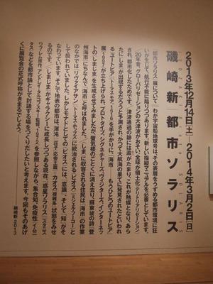 尾立麗子「磯崎新 都市ソラリス」展レポート 12月14日〜2014年3月2日