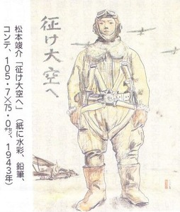 小松崎拓男のエッセイ「松本竣介研究ノート」第18回