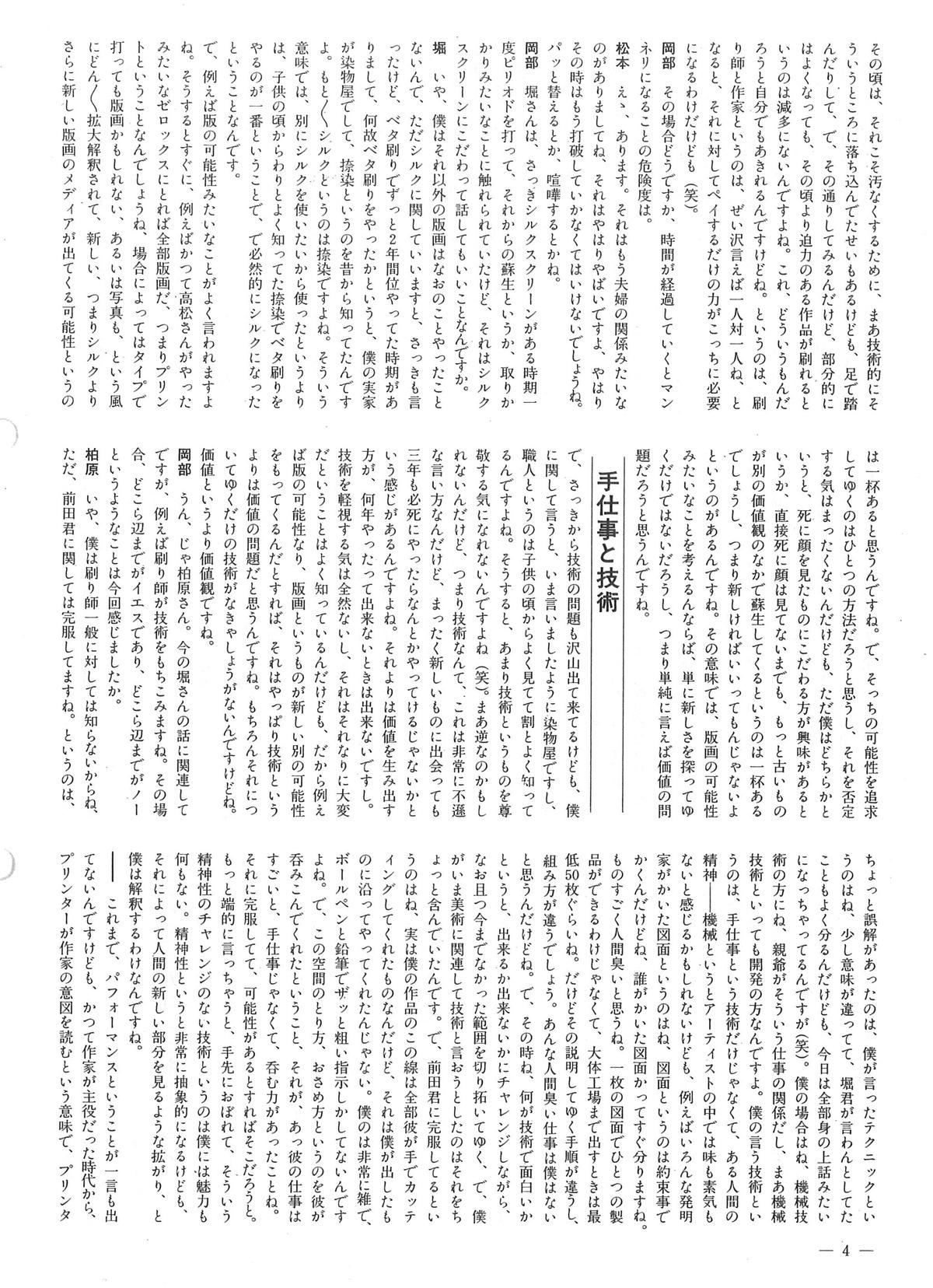 版画センターニュースNo.81-4P