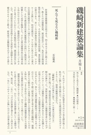 『磯崎新建築論集 1』 冊子1